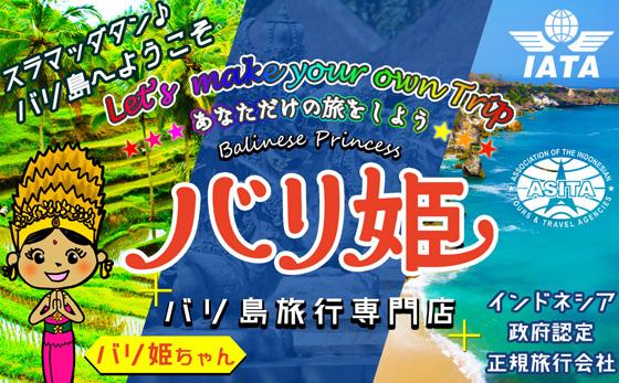 バリ島旅行専門店バリ姫の総合イメージ(mobile phone)