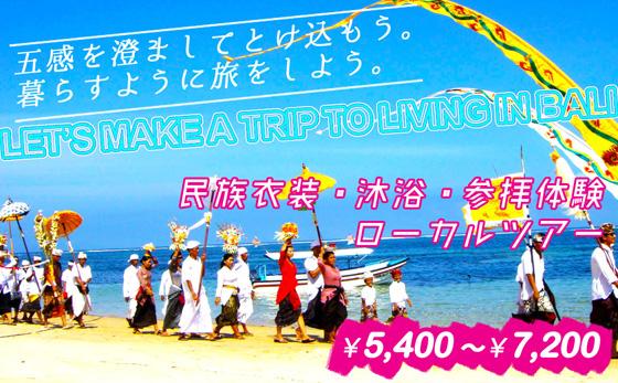 バリ島で沐浴や参拝体験ローカル観光ツアー(mobile phone)