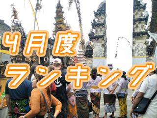 2019年4月度バリ島観光ツアー・バリ姫人気BEST 5