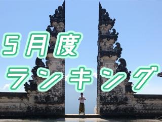 2019年5月度バリ島観光ツアー・バリ姫人気BEST 5