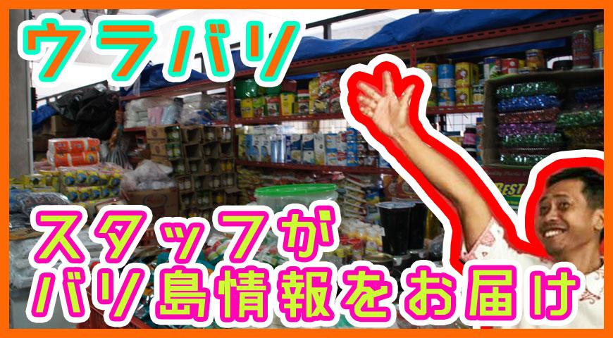市民の味方!バリ島の市場でお買いものをしたよ。
