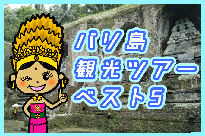 バリ姫ちゃんとグヌンカウィ遺跡