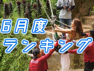 2019年6月度バリ島観光ツアー・バリ姫人気BEST 5