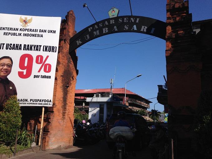 クンバサリ市場と旧バドゥン市場