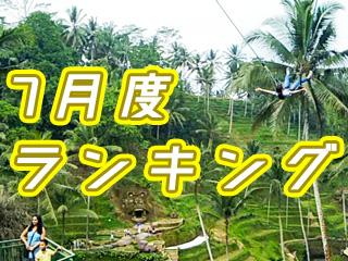 2019年7月度バリ島観光ツアー・バリ姫人気BEST 5