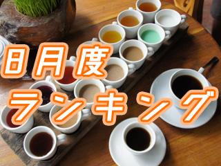 2019年8月度バリ島観光ツアー・バリ姫人気BEST 5