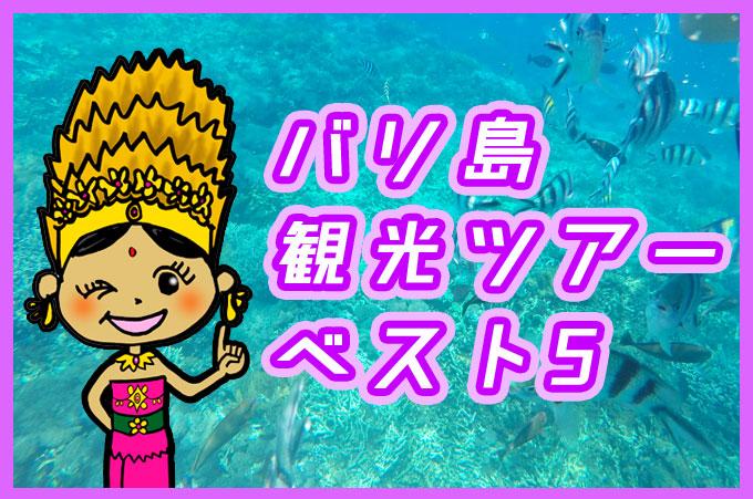 バリ姫ちゃんとレンボンガン島の海中