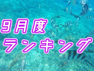2019年9月度バリ島観光ツアー・バリ姫人気BEST 5