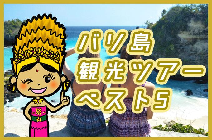 バリ姫ちゃんとチュニガン島のブルーラグーンで記念撮影をする2人のガール