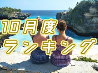2019年10月度バリ島観光ツアー・バリ姫人気BEST 5
