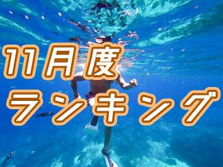 2019年11月度バリ島観光ツアー・バリ姫人気BEST 5