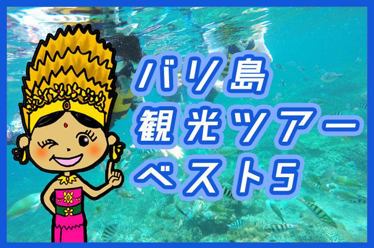 バリ姫ちゃんとレンボンガン島でのシュノーケリングの様子